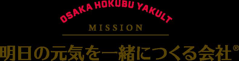 OSAKA HOKUBU YAKULT - MISSHION 明日の元気を一緒につくる会社®