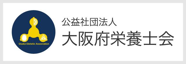 公益社団法人 大阪府栄養士会